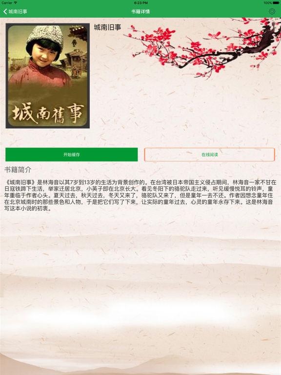 城南旧事:林海音自传体小说 screenshot 6