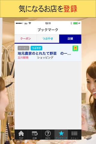 立川新聞アプリ〜立川駅周辺の情報アプリ〜 - náhled