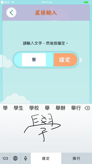 新版現代中國語文字典 screenshot 2