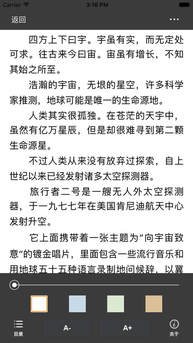 遮天:辰东著玄幻仙侠系列离线免费 screenshot 3