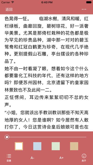 「纨绔世子妃」西子情穿越小说 screenshot 4
