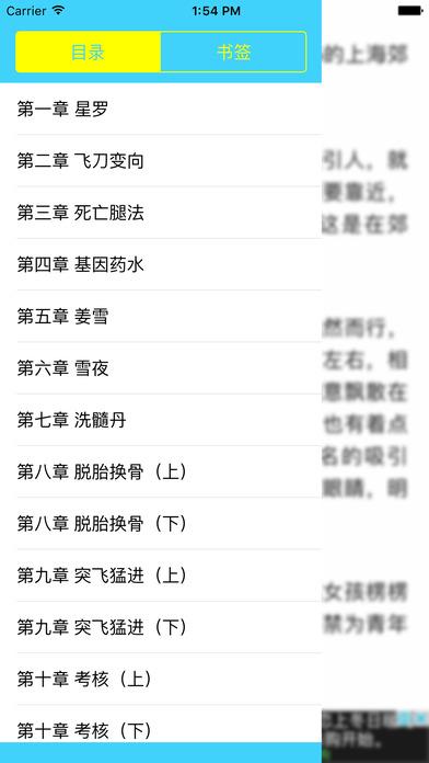 寸芒:【我吃西红柿著】 screenshot 2