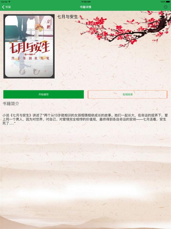 友情与爱情的抉择:七月与安生 screenshot 6