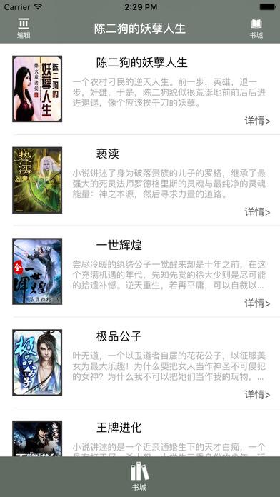 陈二狗的妖孽人生:烽火戏诸侯合集 screenshot 1