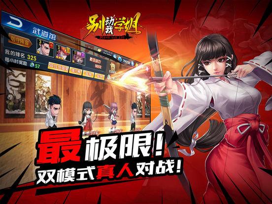三国乱世天下 screenshot 9