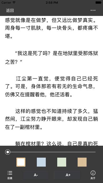 三界独尊:异世大陆类奇幻小说 screenshot 3