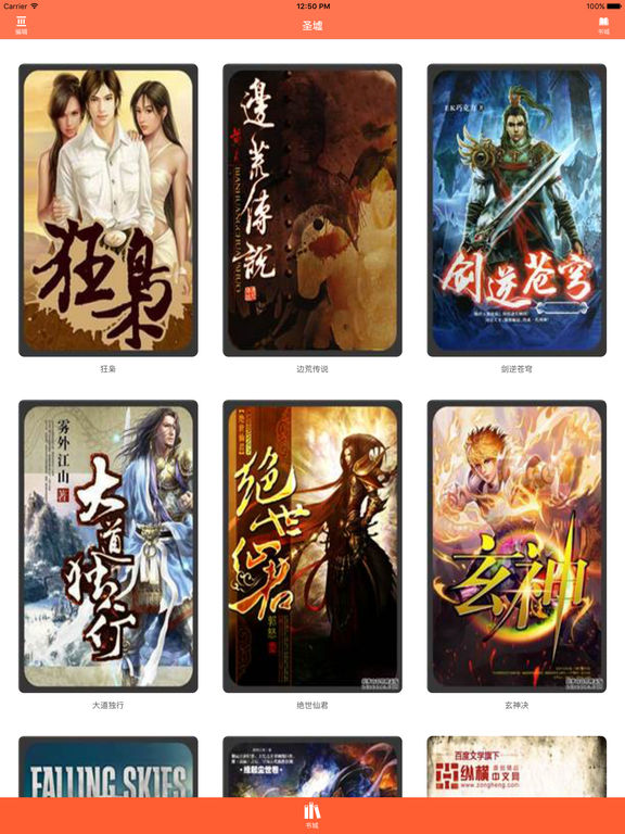 圣墟:辰东最新小说抢先看! screenshot 4