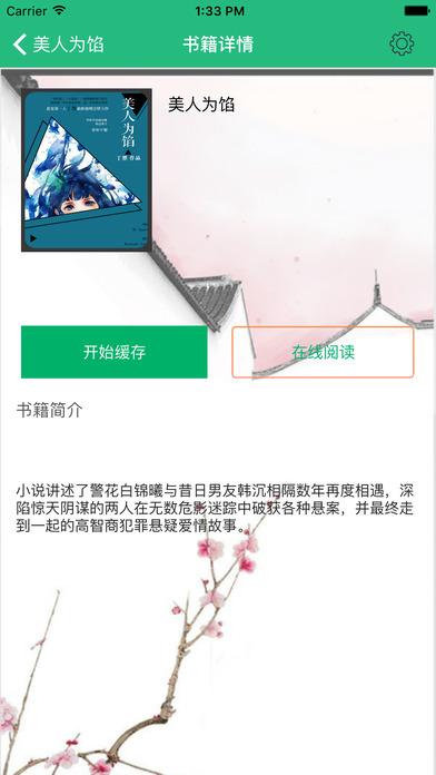 精选丁墨悬疑言情小说:美人为馅 screenshot 2