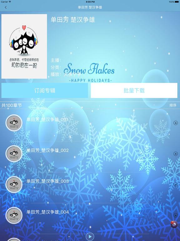 评书天天听-听书大全 screenshot 6