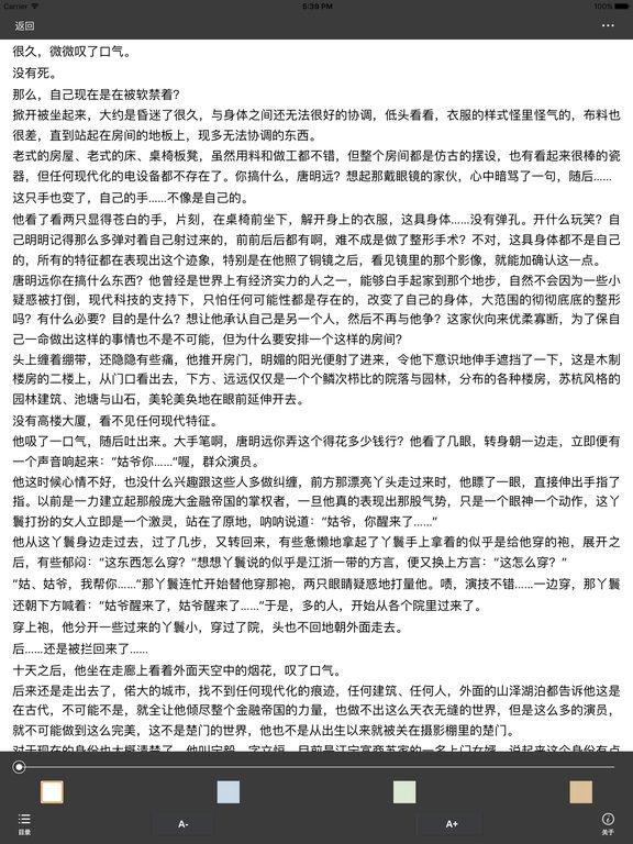 赘婿:精选完本耽美小说 screenshot 6