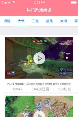 热门游戏解说 - náhled