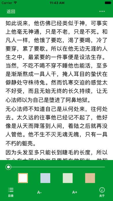 民国玄幻爱情小说:无心法师 screenshot 4