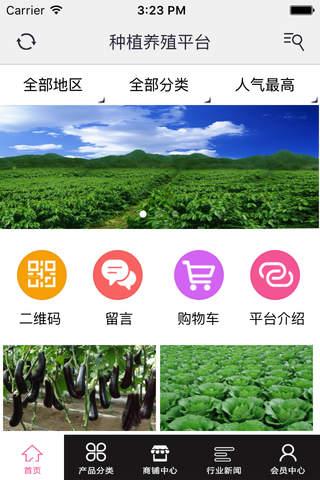种植养殖平台 - náhled