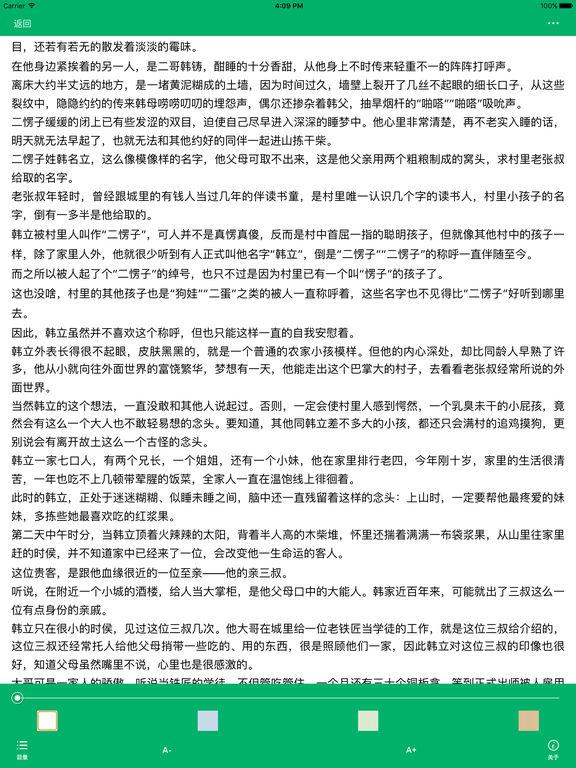 「凡人修仙传」忘语著热门玄幻小说 screenshot 8