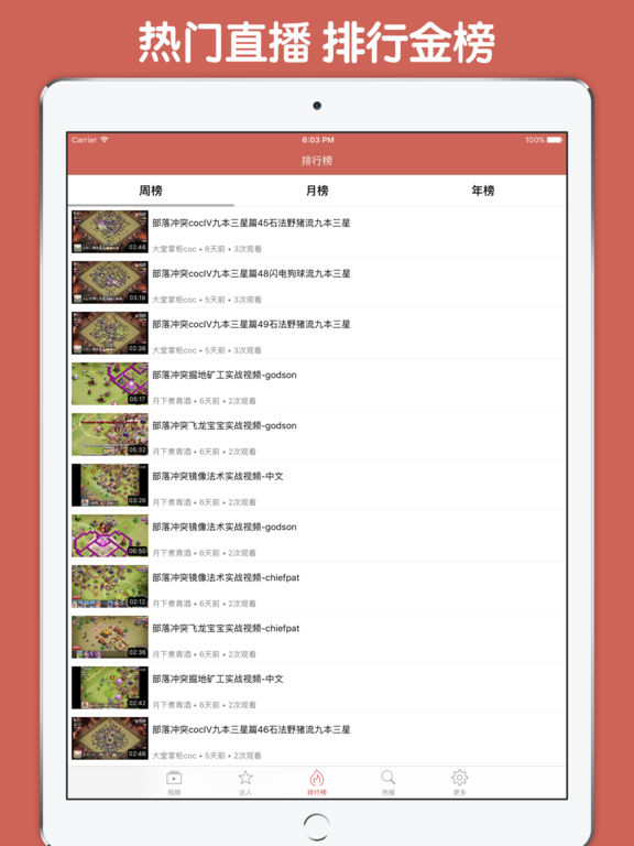 视频直播盒子 For 部落冲突 screenshot 9