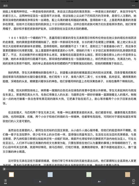 飘:不可逾越的爱情经典【免费离线】 screenshot 6