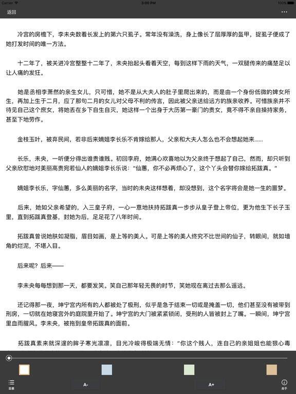 锦绣未央:亡国公主死后重生霸气复仇! screenshot 6