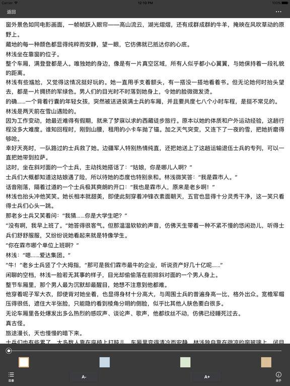 丁墨作品集:美人为馅等都市悬爱系列小说 screenshot 6