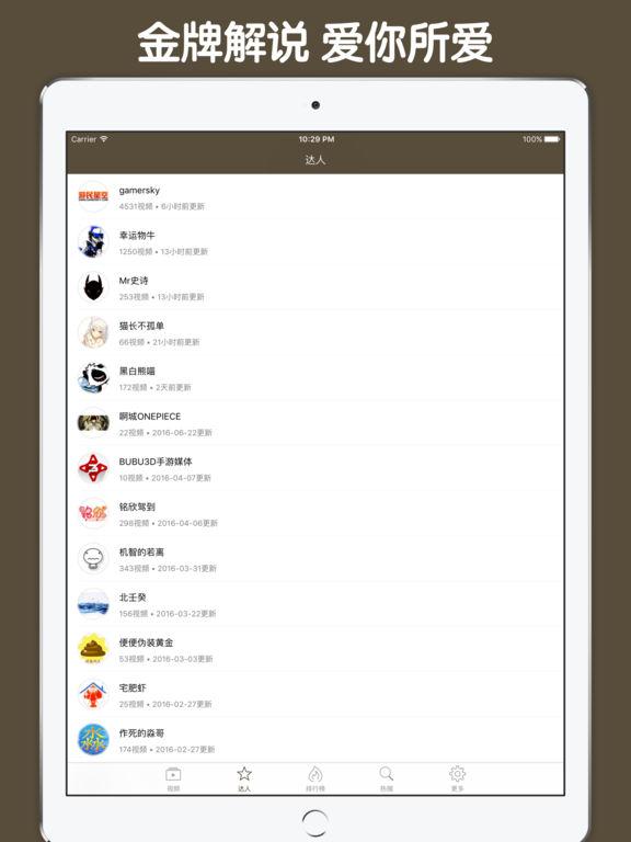 直播解说盒子 For 洪潮之焰 screenshot 7