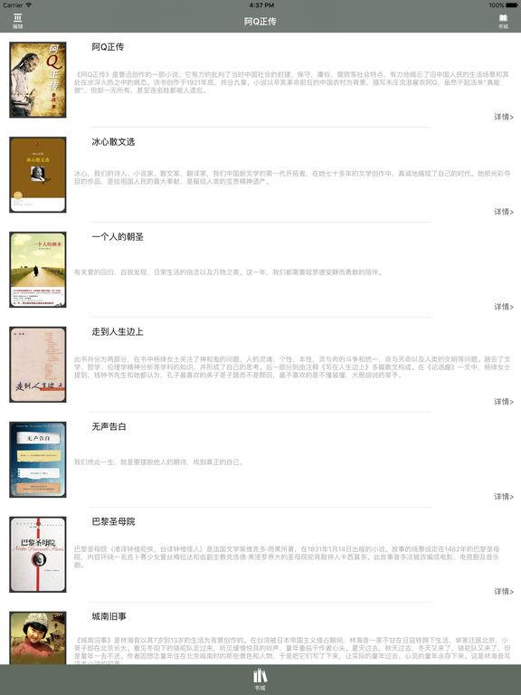 阿Q正传:【鲁迅著】 screenshot 4