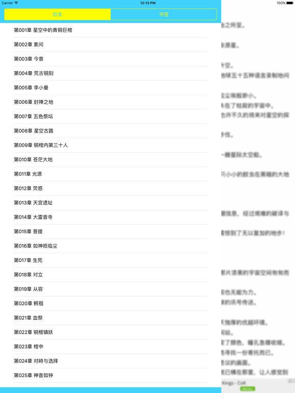 遮天:完美世界等手游小说原著系列 screenshot 5