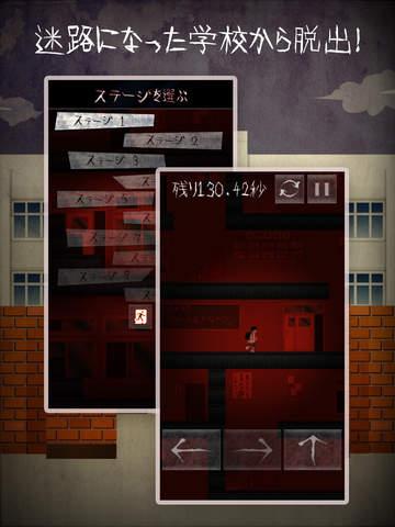 夜の校舎で迷ったら・・・ screenshot 7