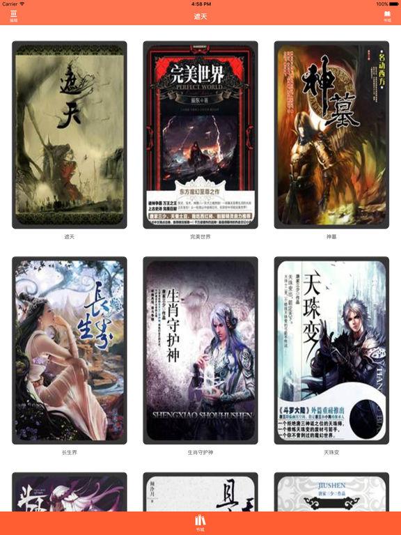 遮天:辰东著玄幻仙侠系列离线免费 screenshot 4