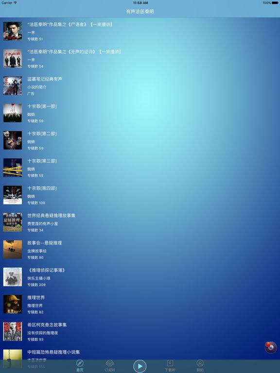 有声推理小说:[法医秦明]系列 screenshot 5