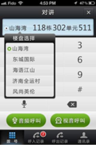 海尔U-home客户端 - náhled