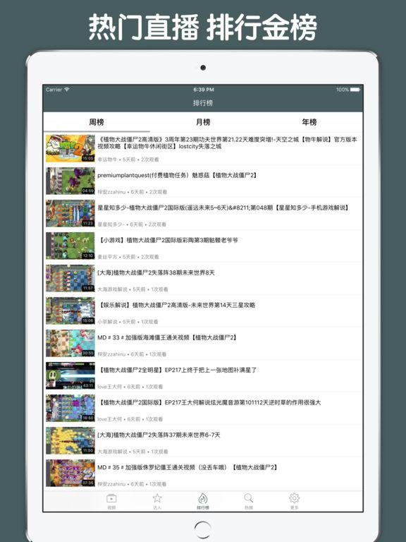 视频直播盒子 For 植物大战僵尸2 screenshot 9