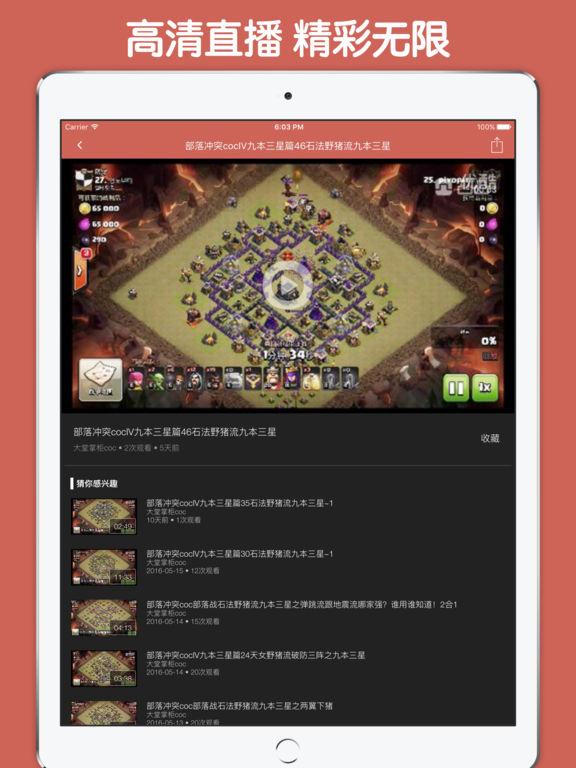 视频直播盒子 For 部落冲突 screenshot 8