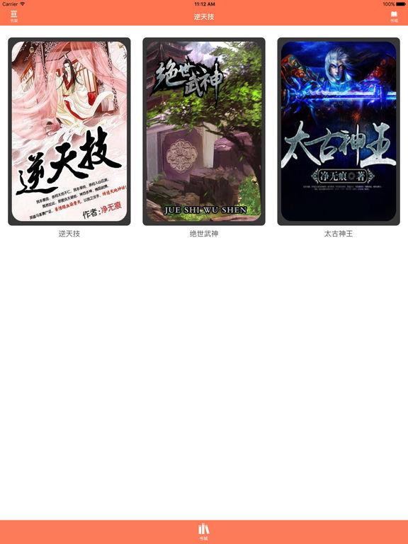 逆天技—净无痕作品,网络玄幻小说合集 screenshot 4