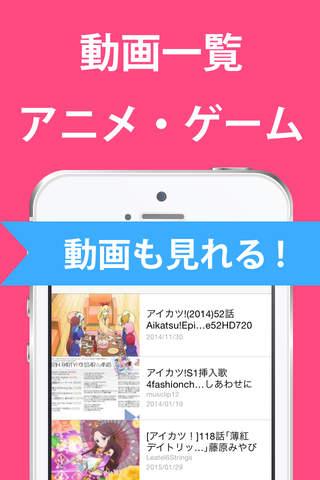 まとめ for アイカツ!(動画・ニュース) - náhled