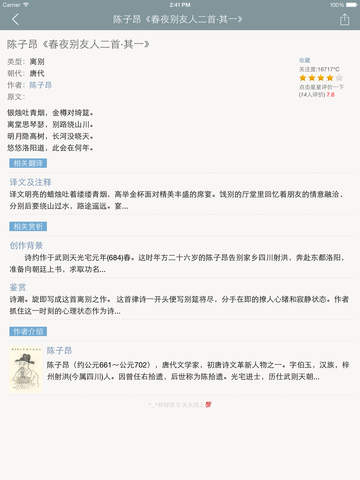 陈子昂全集 - 诗骨陈子昂古诗文全集翻译鉴赏大全 screenshot 9