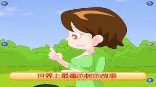 认识植物IV-多多爱科学 screenshot 5