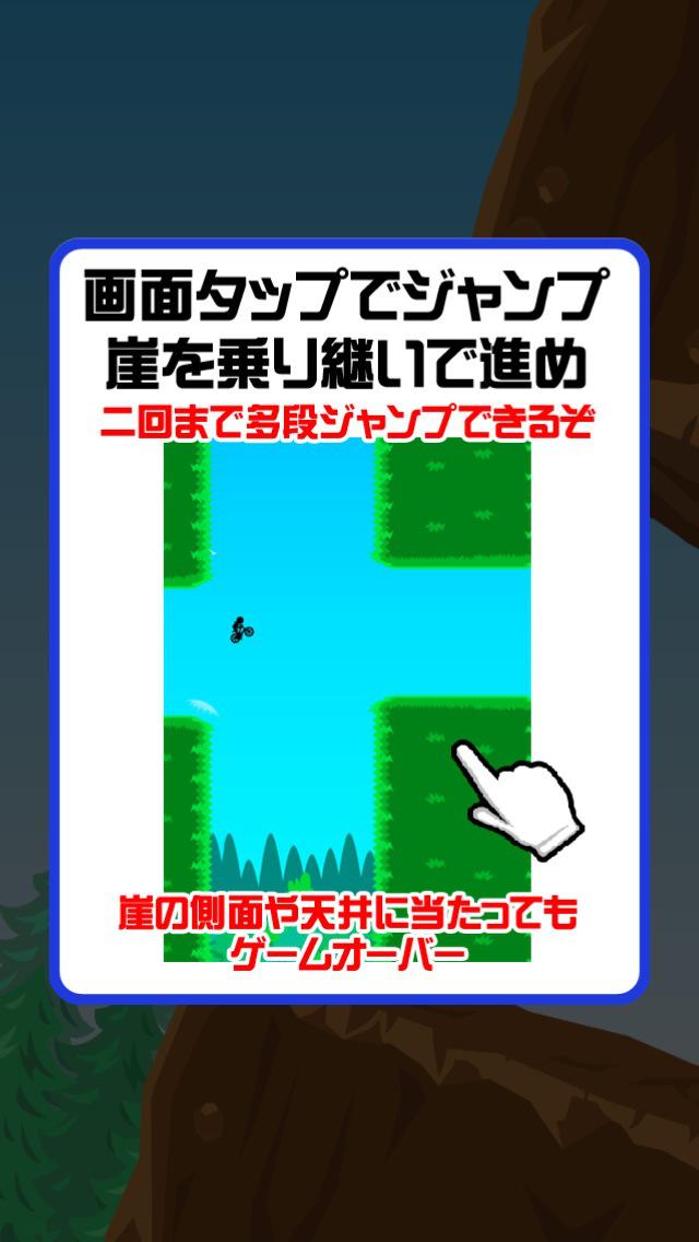 チャリ跳び 2 screenshot 5
