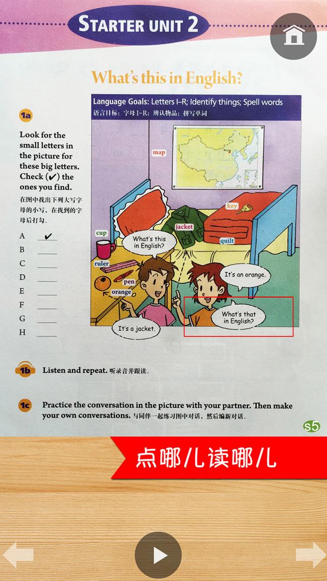 同步教材点读机-人教版新目标初中英语七年级上册 screenshot 2
