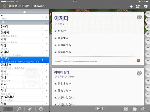 Korean<>Japanese Suite screenshot 10