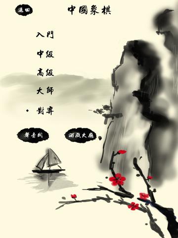 中国象棋 水墨风版 screenshot 6