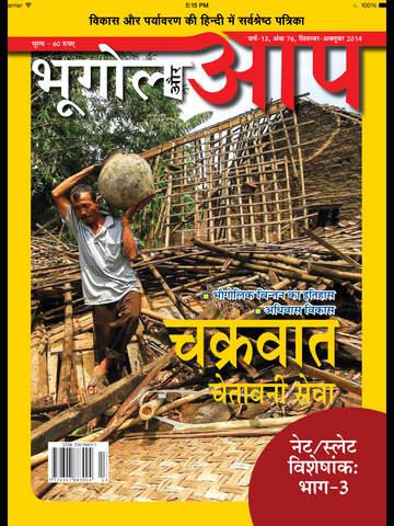 Bhugol aur Aap screenshot 6