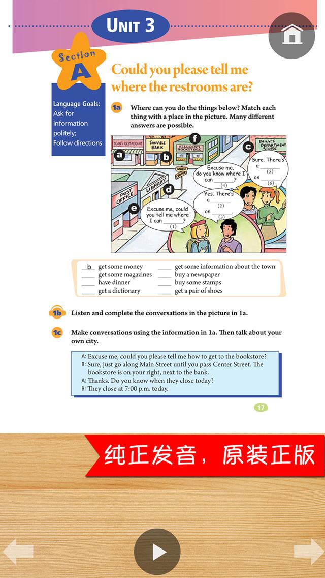 同步教材点读机-人教版 (新目标) 初中英语九年级全册 screenshot 4