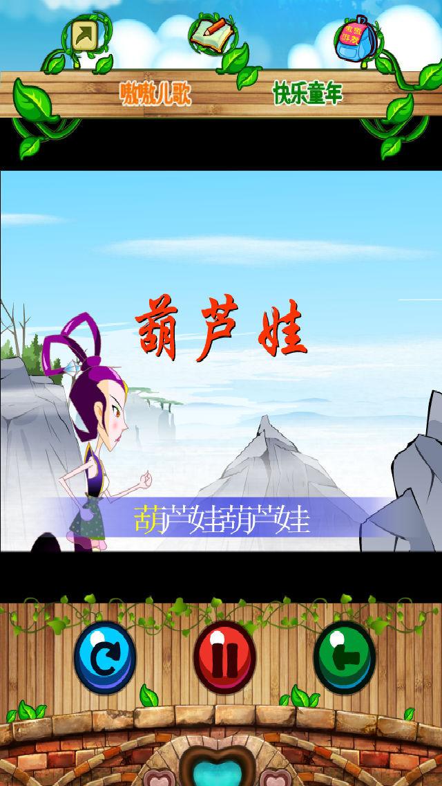 宝宝学儿歌 - 永久免费版 screenshot 3