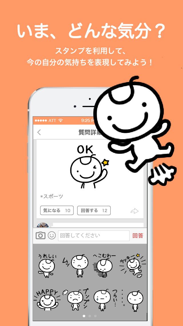 教えて!goo screenshot 4