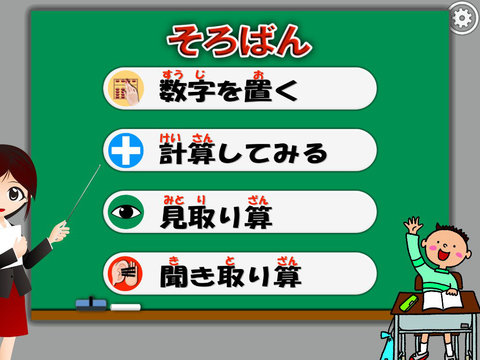 さんすう(そろばん) PV screenshot 6