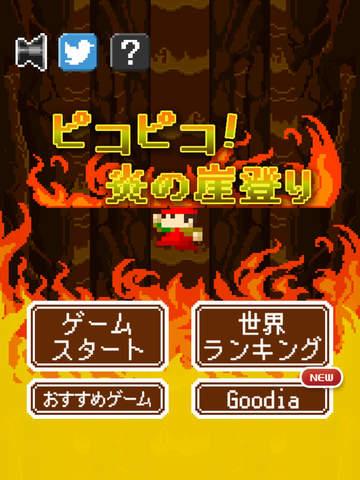 ピコピコ!炎の崖のぼり screenshot 9