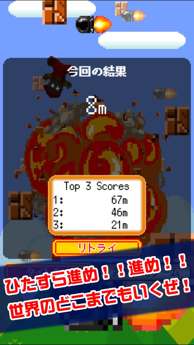 ピコピコ!弾道ミサイル screenshot 3