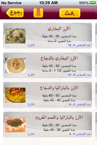 الطبخ الخليجي - المستقبل الرقمي - náhled