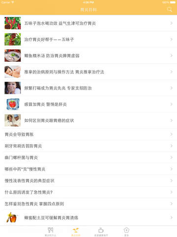 胃炎养生食疗百科 screenshot 7