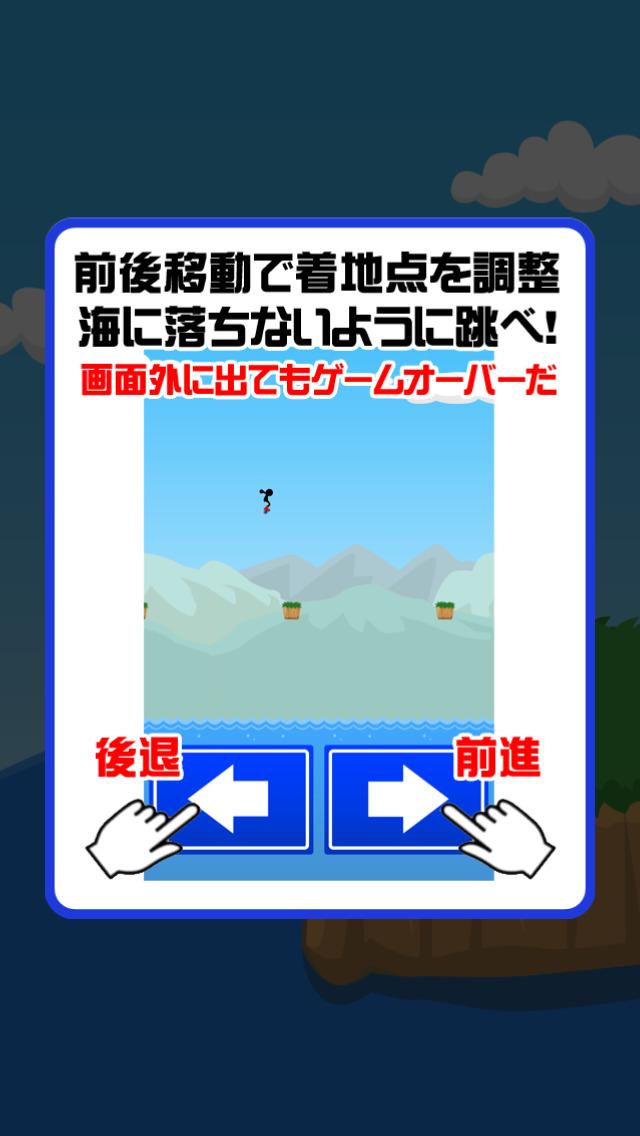 ジャンピングシューズ screenshot 5