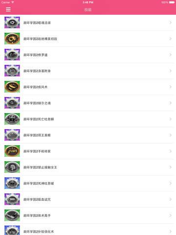 最全攻略 for 崩坏学园2 screenshot 9